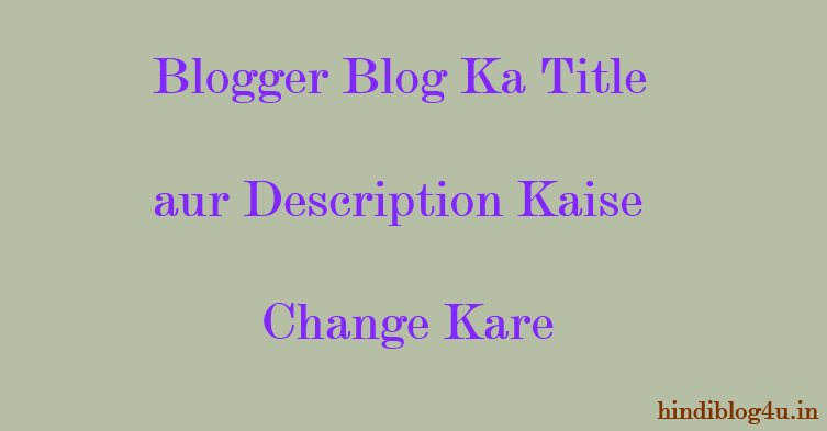 Blogger Blog Ka Title aur Description Kaise Change Kare