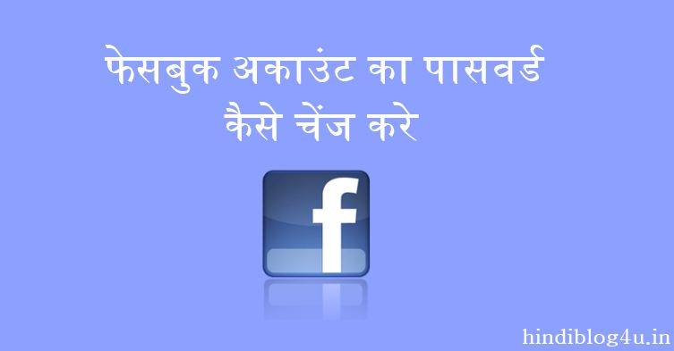 Facebook Account Ka Password Kaise Change Kare