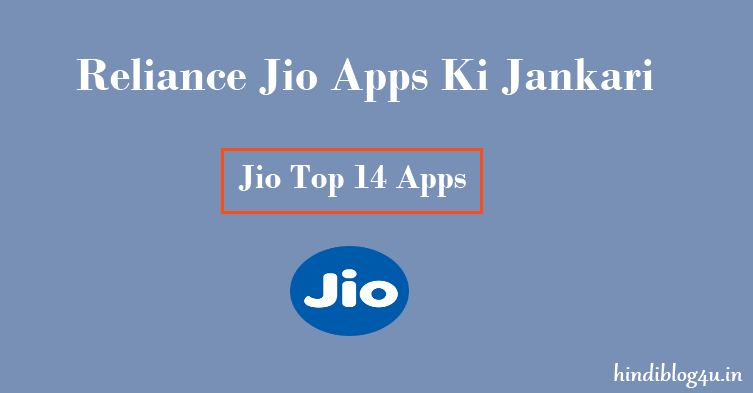 Reliance Jio Apps Ki Jankari