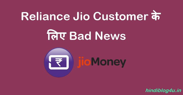 Reliance Jio Customer के लिए Bad News