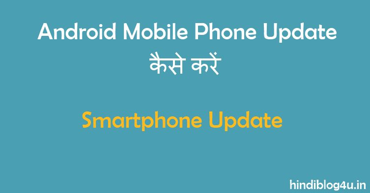 Mobile Phone Update Kaise Kare