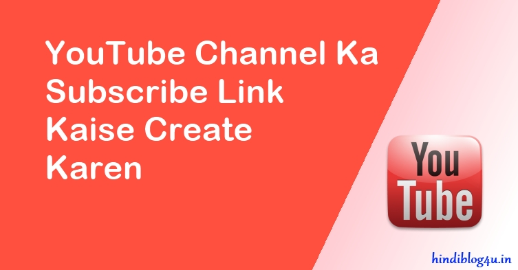 YouTube Channel Ka Subscribe Link Kaise Create Karen