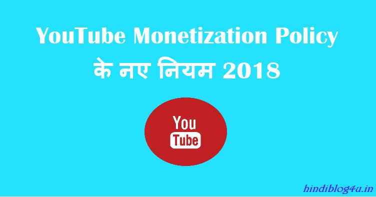YouTube Monetization Policy के नए नियम 2018