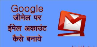 Google Gmail Par Email Account Kaise Banaye
