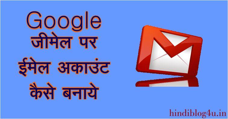 Google Gmail Par Email Account Kaise Banaye