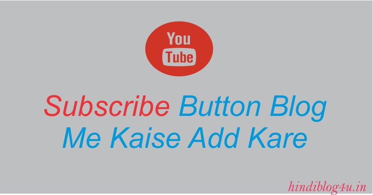 YouTube Susbscribe Button Blog Me Kaise Add Kare