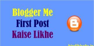 Blogger Me First Post Kaise Likhe