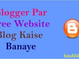 Blogger Par Free Website Ya blog Kaise Banaye