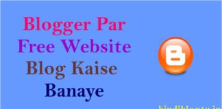 Blogger Par Free Website Ya blog Kaise Banaye