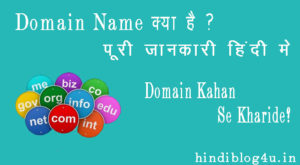 Domain Name Kya Hai. Domain Ki Puri Jankari.