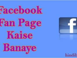 Facebook Fan Page Kaise Banaye
