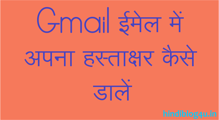 Gmail Par Apna Signature Kaise Add Kare