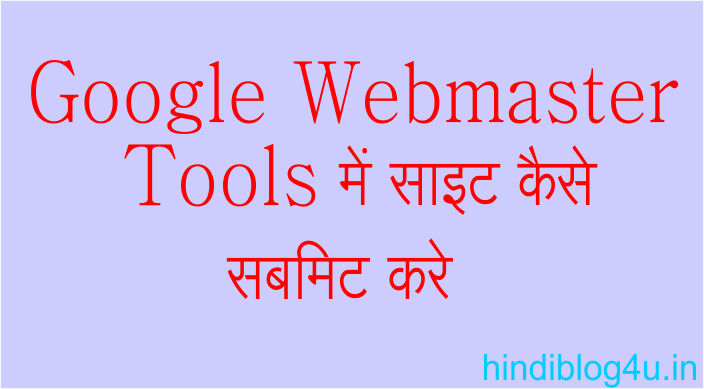 Google Webmaster Tools Me Site Kaise Submit Kare