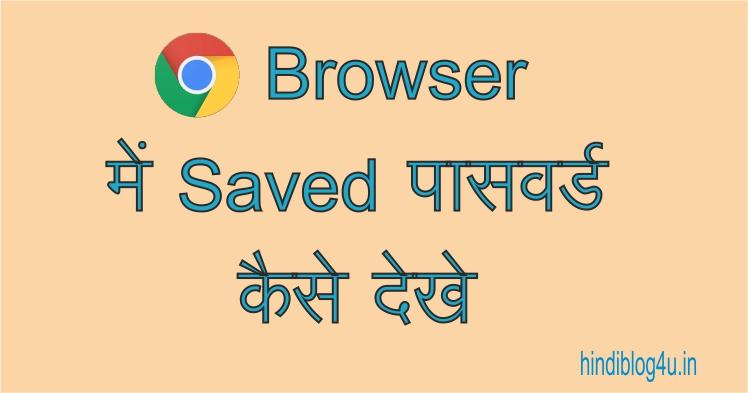 Google Chrome Browser Me Saved Password Kaise Dekhe