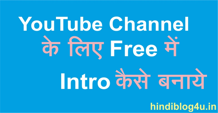 Youtube Channel Ke Liye Free Intro Video Kaise Banaye