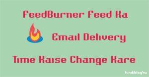 Feedburner Feed का ईमेल Delivery Time कैसे Change करें?