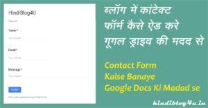 Blog Me Contact Form कैसे Add करे Google Drive की मदद से
