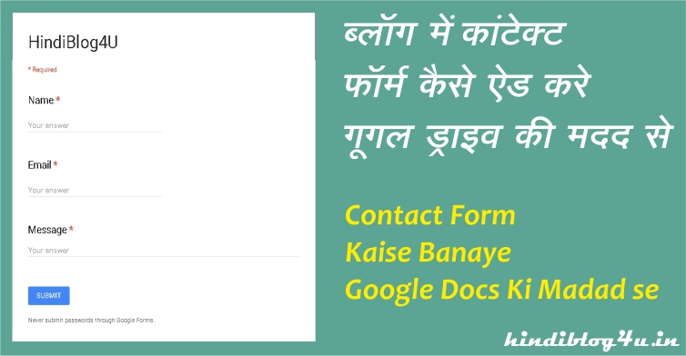 Blog Me Contact Form Kaise Add Kare Google Drive Ki Madad Se