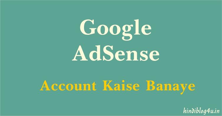Google Adsense Account Kaise Banaye