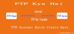 FTP क्या है  FTP अकाउंट कैसे क्रिएट करे
