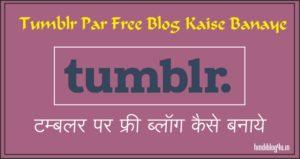 Tumblr पर Free Blog कैसे बनाये