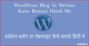 WordPress Blog Ya Website Kaise Banaye In Hindi
