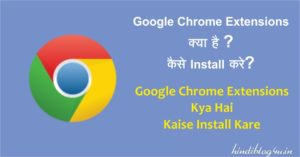 Google Chrome Extensions Kya Hai Kaise Install Kare