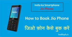 Jio Phone Kaise Book Kare