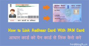 आधार कार्ड को PAN कार्ड से लिंक कैसे करे
