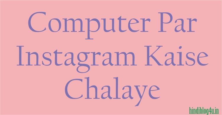 Computer Par Instagram Kaise Chalaye
