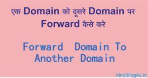 Ek Domain Ko Dusre Domain Par Forward Kaise Kare