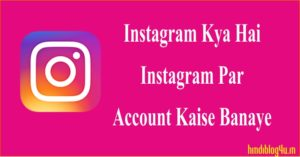 Instagram Kya Hai aur Instagram Par Account Kaise Banate Hai