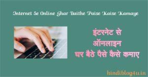 Internet Se Online Ghar Baithe Paise Kaise Kamaye