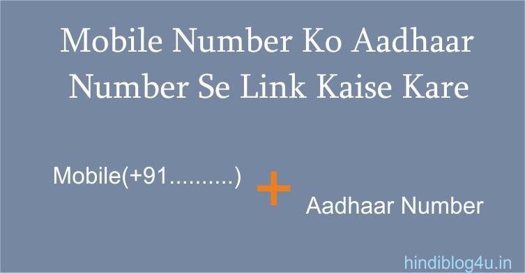 Mobile Number Ko Aadhaar Number Se Link Kaise Kare