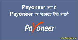 Payoneer क्या है , Payoneer पर अकाउंट कैसे बनाये