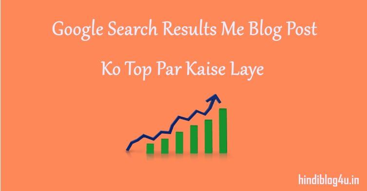 Google Search Results Me Blog Post Ko Top Par Kaise Laye