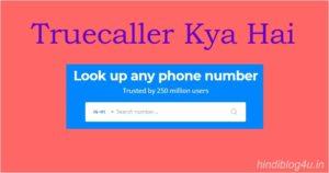 Truecaller Kya Hai