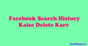 Facebook Search History Kaise Delete Kare