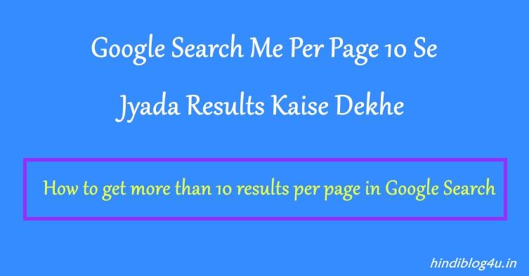Google Search Me Per Page 10 Se Jyada Results Kaise Dekhe