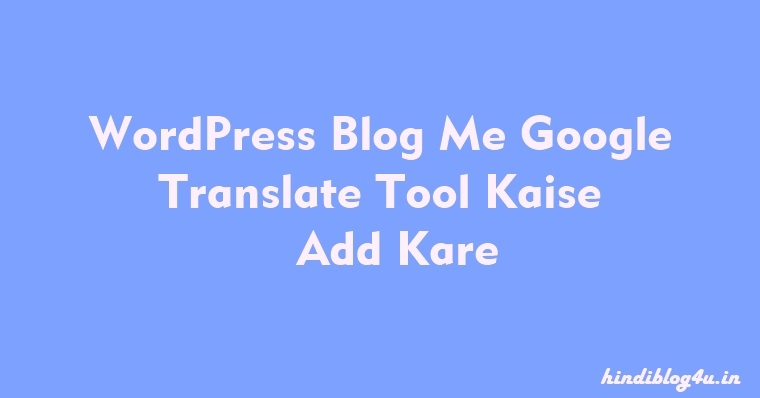 WordPress Blog Me Google Translate Tool Kaise Add Kare