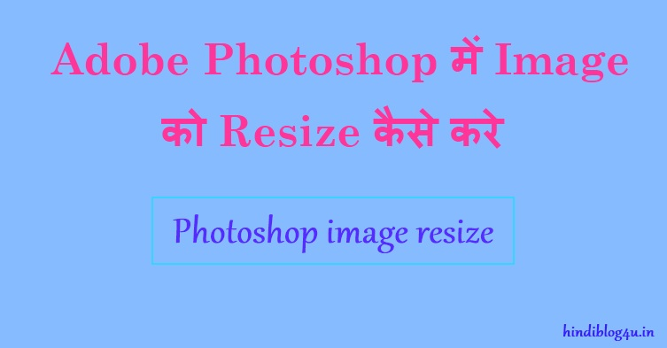 Adobe Photoshop में Image को Resize कैसे करे