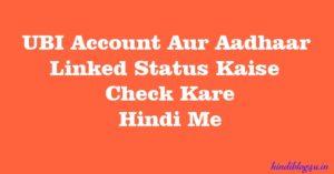 UBI Account Aur Aadhaar Linked Status Kaise Check Kare