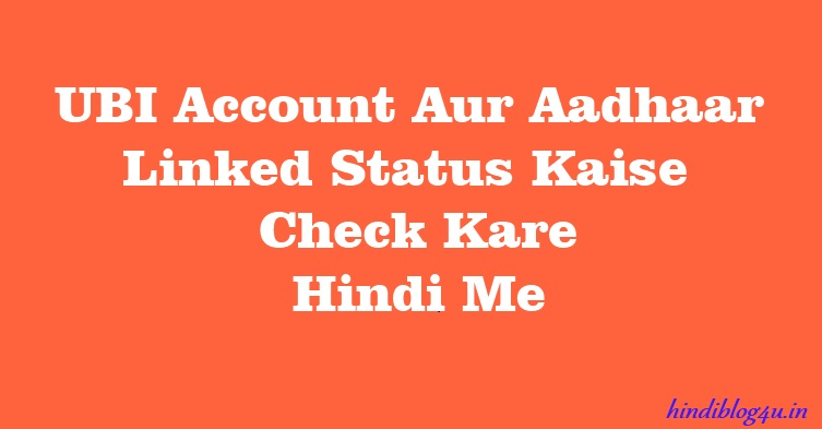 UBI Account Aur Aadhaar Linked Status Kaise Check Kare
