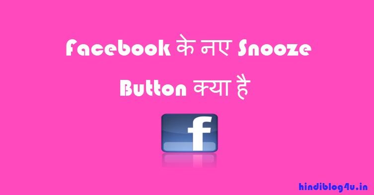 Facebook के नए Snooze Button क्या है