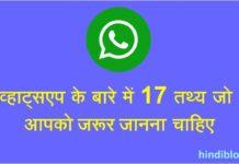 व्हाट्सएप के बारे में 17 तथ्य जो आपको जरूर जानना चाहिए