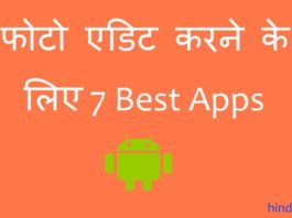 Top 7 Best Photo Editor App Android User Ke Liye