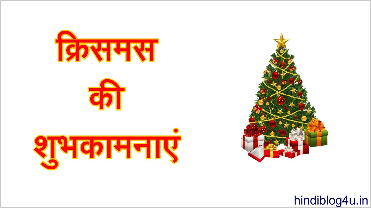 Christmas Shayari Wishes Quotes SMS Greetings Status Messages in ...