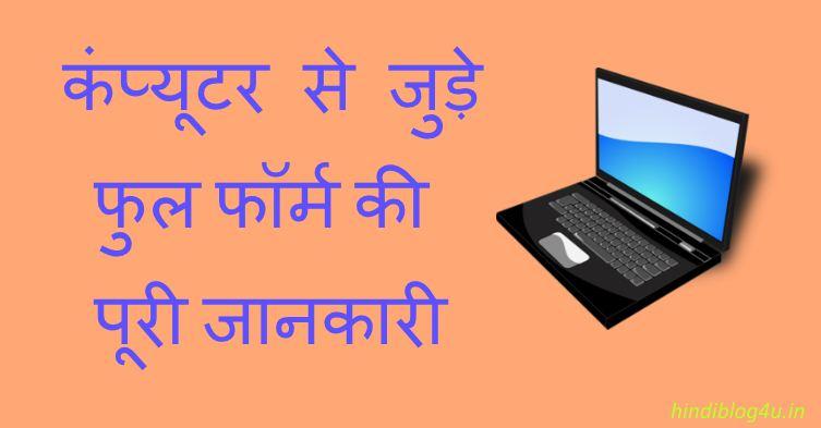 Computer Se Jure Full Form Ki Puri Jankari