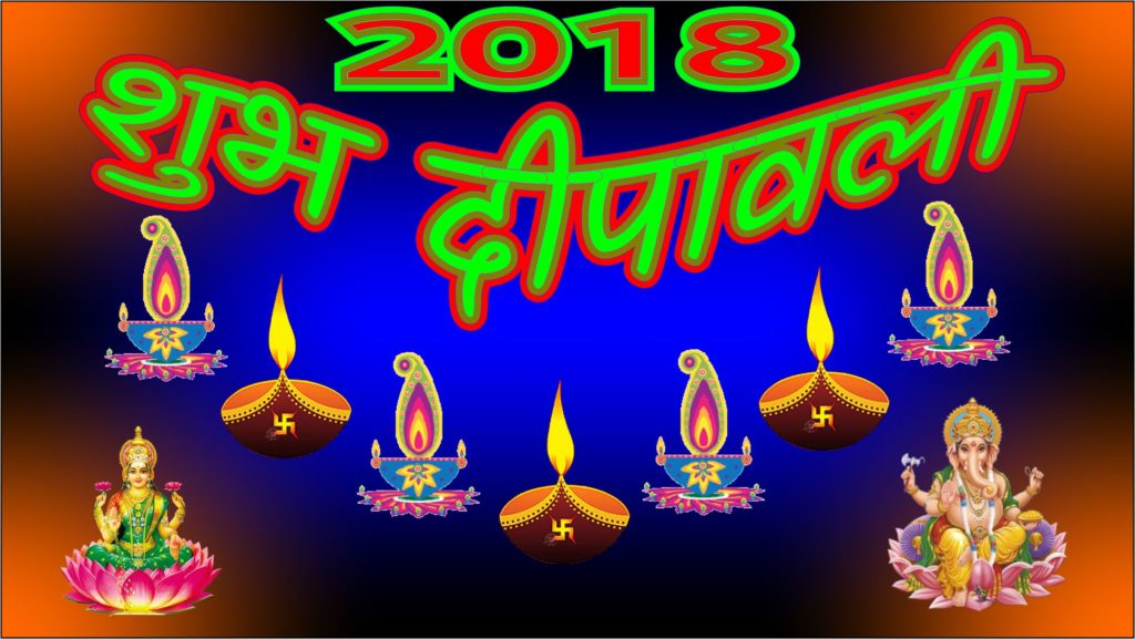 Best Happy Diwali 2018 Wishes Quotes SMS Messages in Hindi | 2018 दिवाली की शुभकामनाएं
