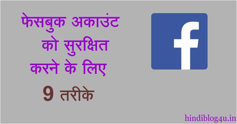 फेसबुक अकाउंट को सुरक्षित करने के लिए 9 तरीके